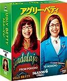 アグリー・ベティ シーズン4<ファイナル>コンパクト BOX [DVD]