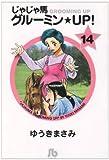 じゃじゃ馬グルーミン★UP! (14) (小学館文庫)