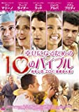 幸せになるための10のバイブル [DVD]