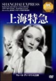 上海特急[DVD]