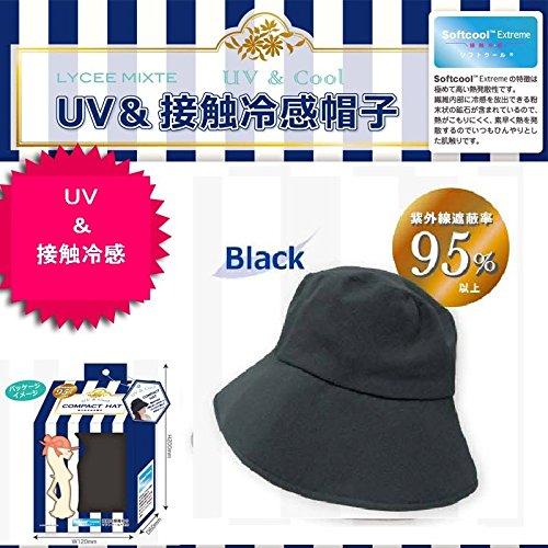 UVカット&接触冷感 帽子ブラック