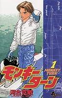 モンキーターン(1): 1 (少年サンデーコミックス)