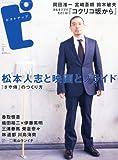 ピクトアップ 2011年 08月号 [雑誌]