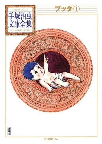 ブッダ(1) (手塚治虫文庫全集 BT 108)