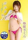恋少女*H 椿姫さくら 特典Blu-rayR付2枚組 [DVD]