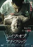 レイプ・オブ・アナ・フリッツ [DVD]