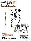 一橋ビジネスレビュー 2014年WIN.62巻3号: 特集:小さくても強い国のイノベーション力