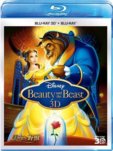 美女と野獣 3Dセット (期間限定) [Blu-ray]