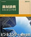素材辞典 Vol.168 ビジネスシティ~都市空間編