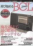 再び始めるBCL 2009(三才ムック VOL. 233)