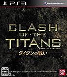 CLASH OF THE TITANS:タイタンの戦い