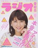 ラジオ番組表2016年春号 (三才ムックvol.871)