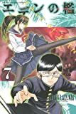 エデンの檻(7) (少年マガジンコミックス)
