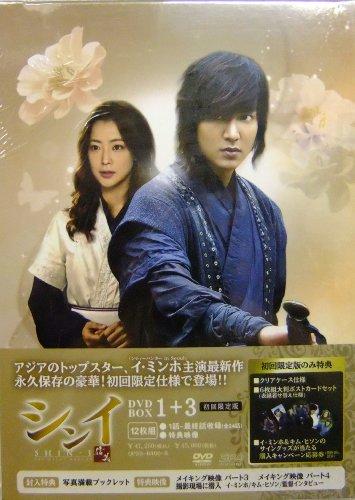 シンイ-信義-DVD-BOX1 +2+3 吹替・字幕有 [並行輸入品]