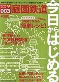 今日からはじめる庭園鉄道 (Neko mook―はじめてシリーズ (778))