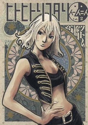 ヒトヒトリフタリ 2 (ヤングジャンプコミックス)