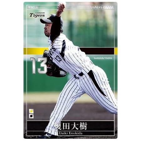 オーナーズリーグ18 スター ST 榎田大樹 ウエハース版 阪神タイガース