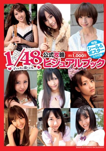 AKB 1/48 アイドルと恋したら・・・ 公式攻略ビジュアルブック (講談社 Mook)