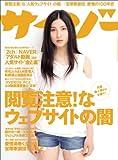 サイゾー 2014年 5月号 [雑誌]