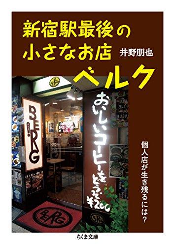 新宿駅最後の小さなお店ベルク: 個人店が生き残るには?