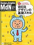 MdN (エムディエヌ) 2012年 11月号 [雑誌]