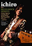 ATDV147 ichiro直伝 BLUES ROCK SPIRITS [DVD]