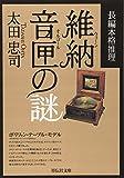 維納音匣の謎 / 太田 忠司 のシリーズ情報を見る