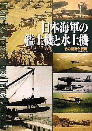 日本海軍の艦上機と水上機—その開発と戦歴