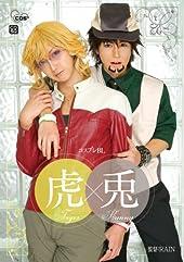 コスプレBL 虎×兎 CMP [DVD]