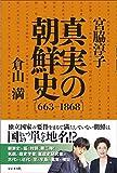 真実の朝鮮史【663-1868】 宮脇淳子 倉山満
