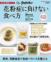 Dr.クロワッサン 体に効く簡単レシピ5 花粉症に負けない食べ方 (マガジンハウスムック Dr.クロワッサン)