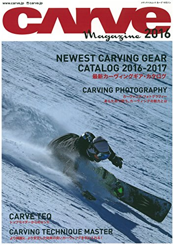 CARVE 2016年発売号 大きい表紙画像