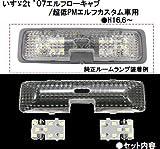 Luxury roon Lanpレンズ&LEDバルブセット いすゞ2t '07エルフローキャブ/PMエルフカスタム車用