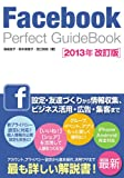 Facebook Perfect GuideBook 2013年改訂版 (Perfect Guide Book)