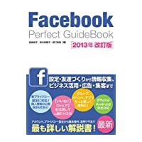 Facebook Perfect GuideBook 2013年改訂版(書籍)