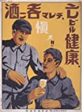 Vintage Japan c1932 Public Information Notice INDULGING IN ALCOHOL RUINS YOUR HEALTH Reproduction Poster on 200gsm A3 Satin Art Card