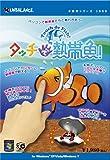 本格的シリーズ タッチで熱帯魚!