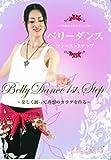 ベリーダンスファーストステップ~楽しく踊って理想の体を作る~[DVD]