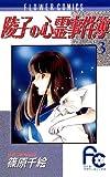 陵子の心霊事件簿(3) (フラワーコミックス)