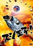 スシ王子! DVD-BOX/