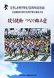 競う健脚つなぐ郷土愛—ひろしま男子駅伝10周年記念誌