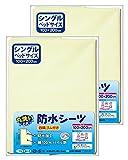 綿100%パイル地 大判 おねしょシーツ(防水シーツ) 2枚セット シングルサイズ 100×200cm No.1577(2)