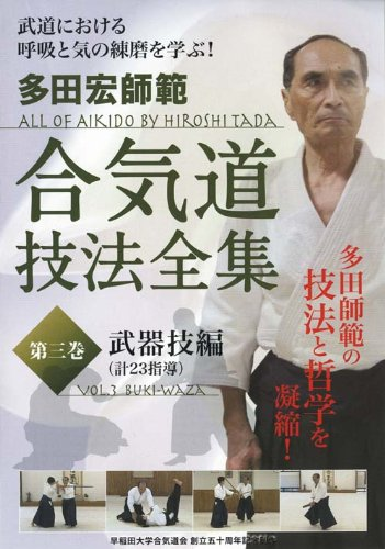 DVD>合気道技法全集 第3巻 多田宏師範 武器技編 (<DVD>)
