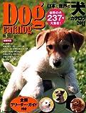 日本と世界の犬のカタログ 2011年版 (SEIBIDO MOOK)