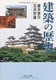 建築の歴史 (中公文庫)