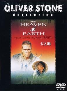 天と地 特別版 [DVD]