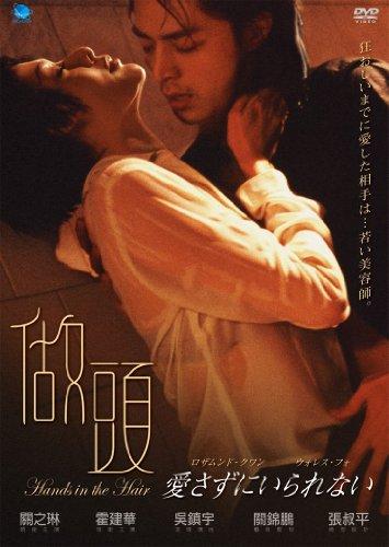愛さずにいられない(2005)
