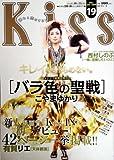 Kiss (キス) 2011年 10/10号 (第20巻19号)