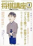 NHK 将棋講座 2013年 03月号 [雑誌]