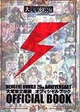 大電撃文庫展 オフィシャルブック 限定クリアカード付き!